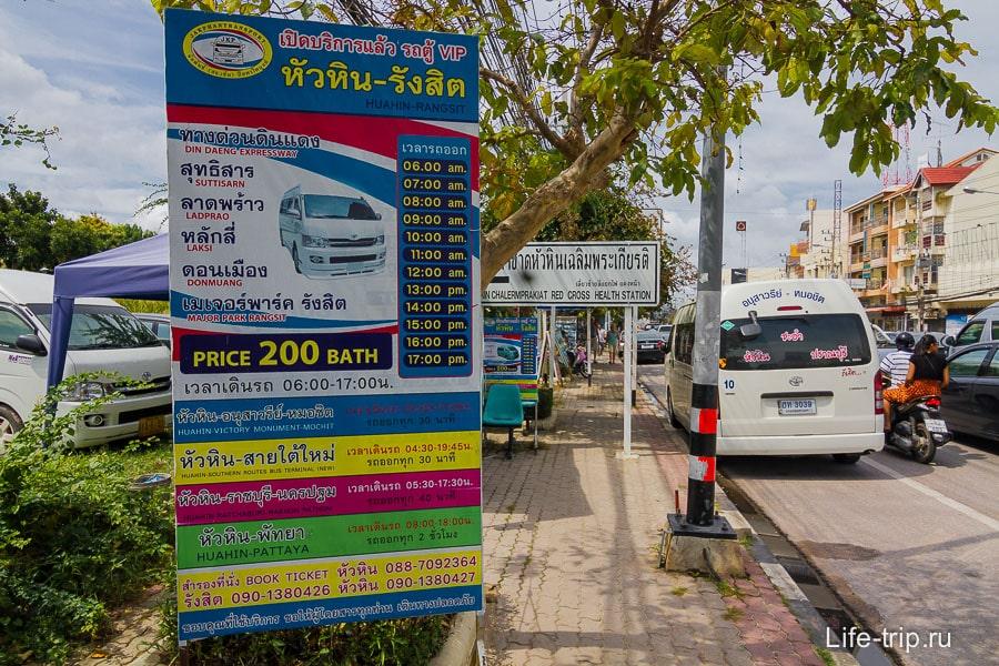 Расписание и цена на минибас Хуа Хин - Бангкок
