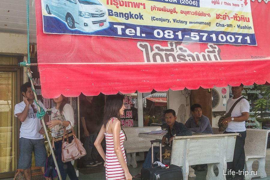 Вот отсюда можно уехать в Бангкок и тут купить билет