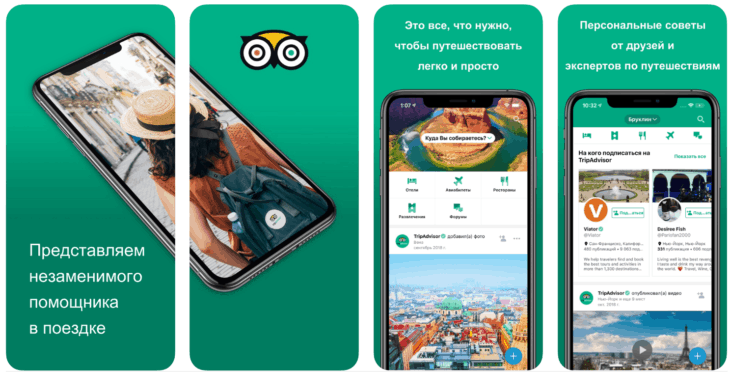 Мобильные приложения для путешествий для iPhone и iPad