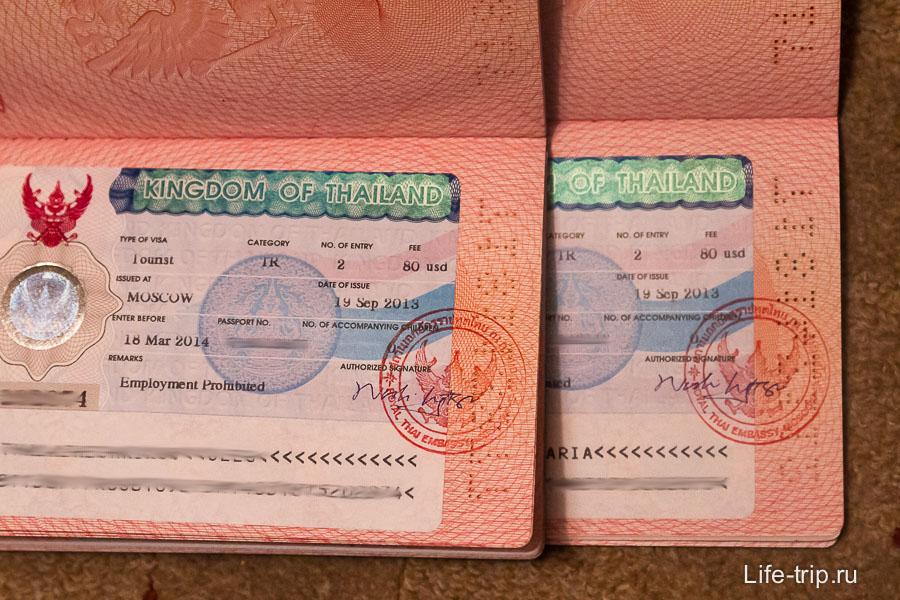 Двукратная тайская виза в Москве