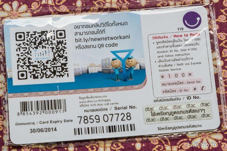 Money card или Refill card - карточка пополнения от Dtac