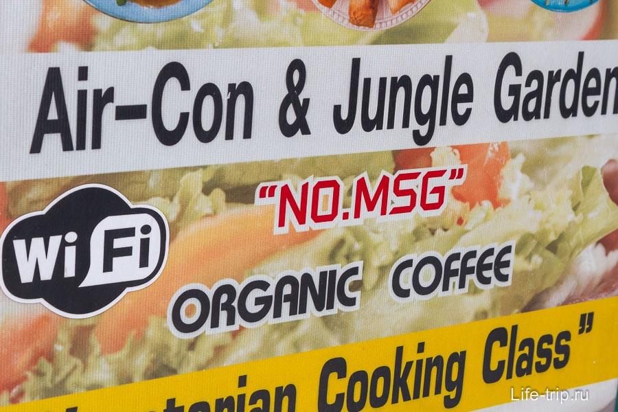 Кафе и курсы по приготовлению еды No MSG