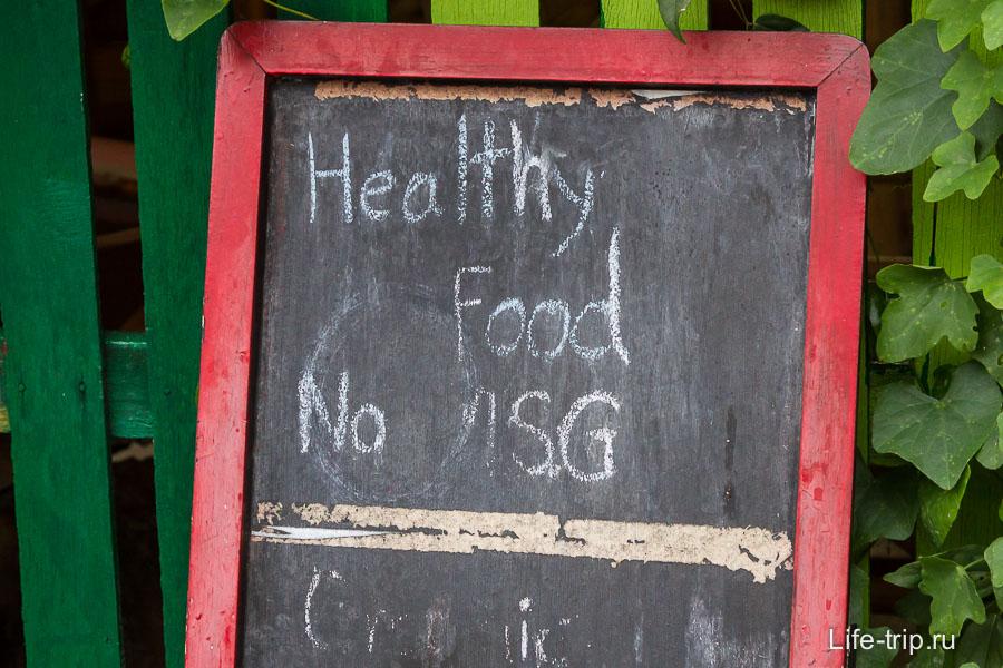 Шит перед входом в кафе No MSG