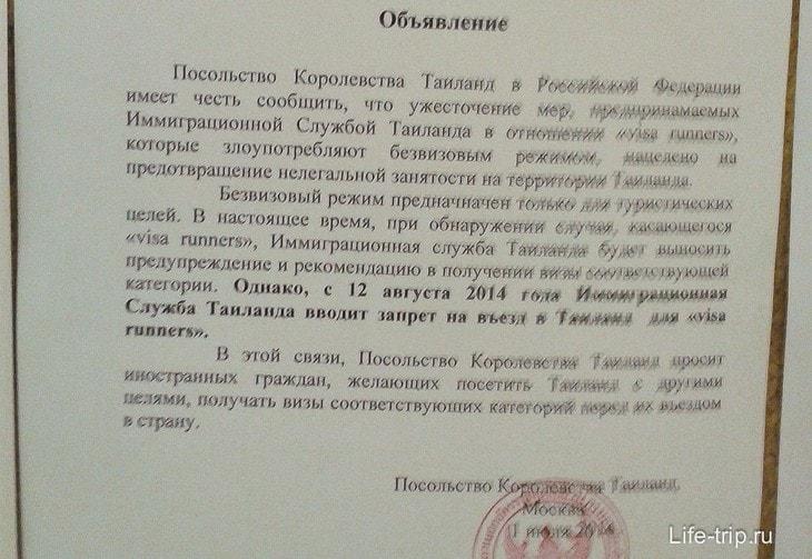 Нужна ли виза в Таиланд для россиян в 2021 - все о визах и штампах