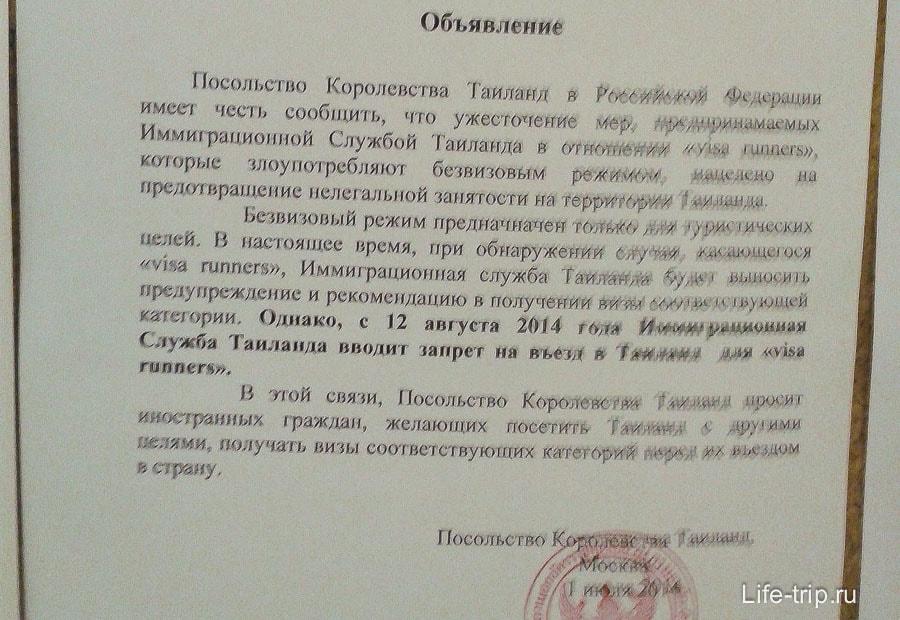 В посольстве в Москве висит предупреждение о запрете на визараны