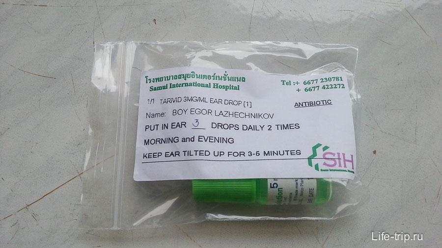 Капли, выданные в госпитальной аптеке