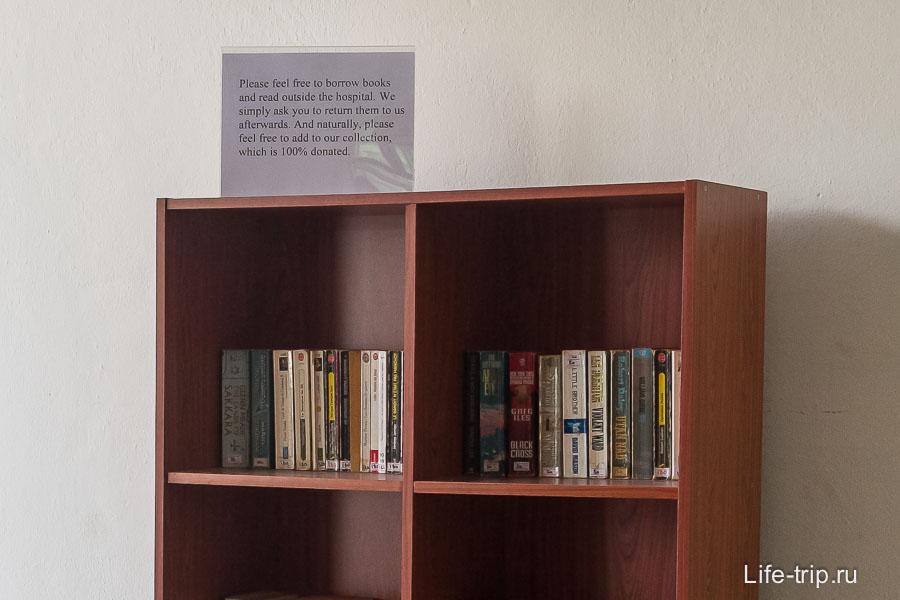 В госпитале можно взять книжку почитать