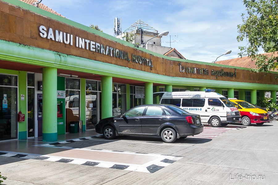 Samui International Hospital снаружи