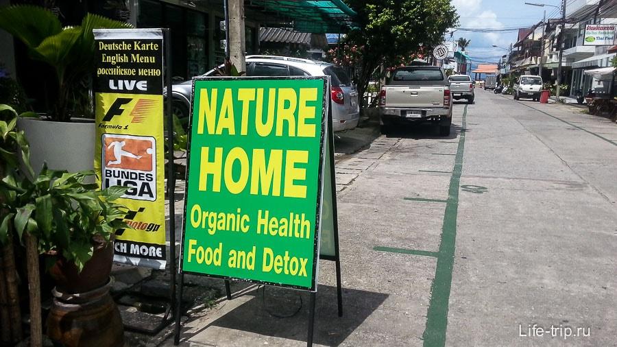 Магазин с organiс едой