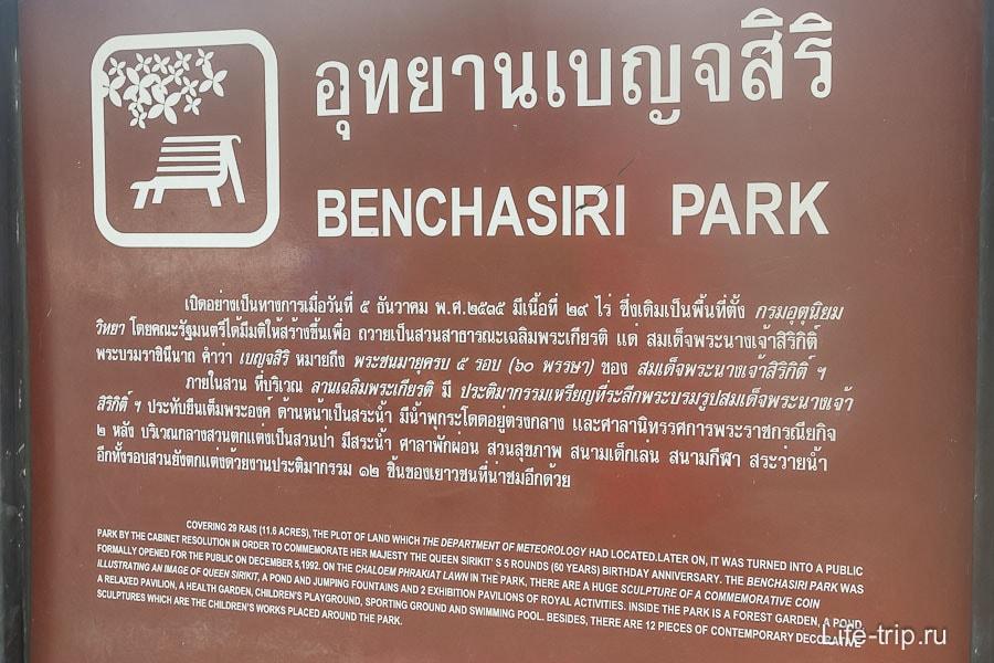 Парк Benjasiri