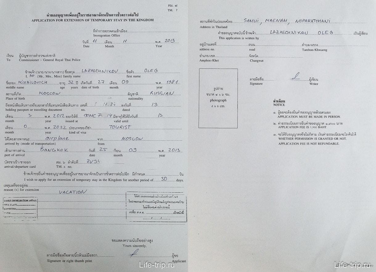 миграционная карта тайланда образец 2015