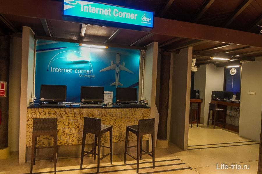 Интернет для тех, у кого нет своего компьютера