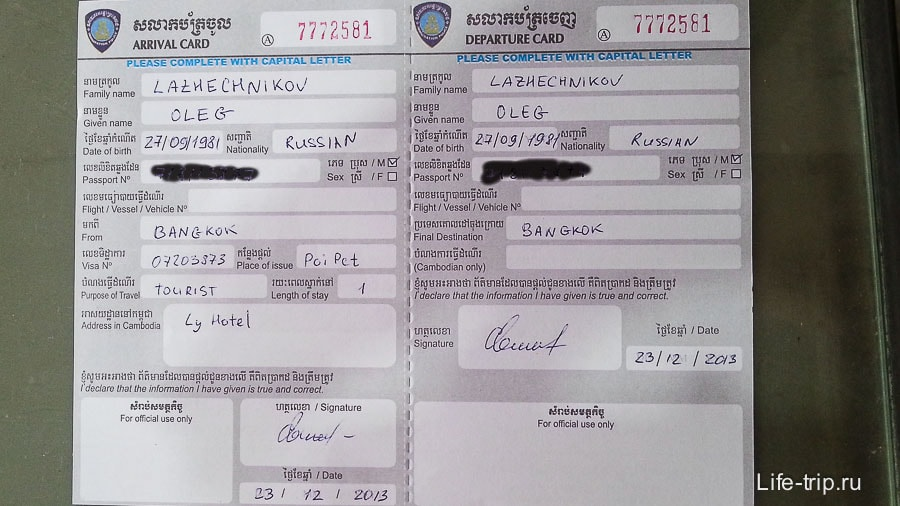 Камбоджийская иммиграционная карточка