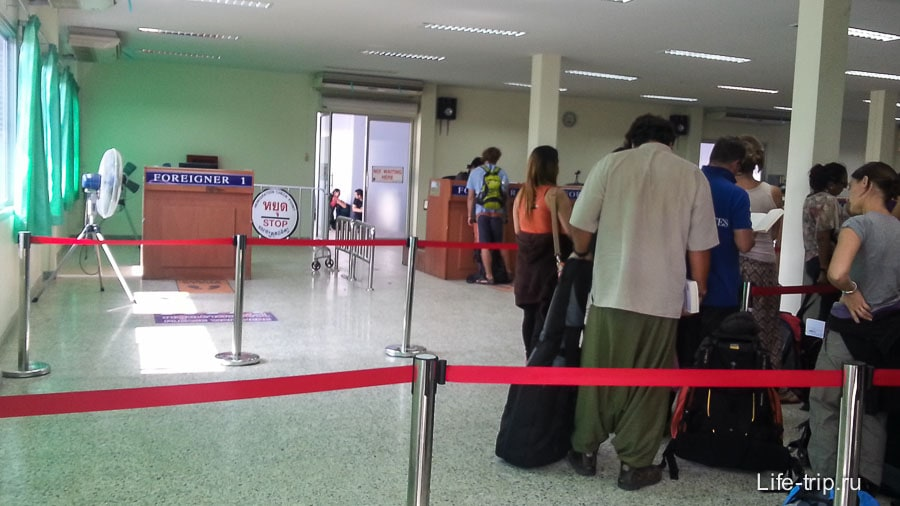 Тайский пограничный контроль