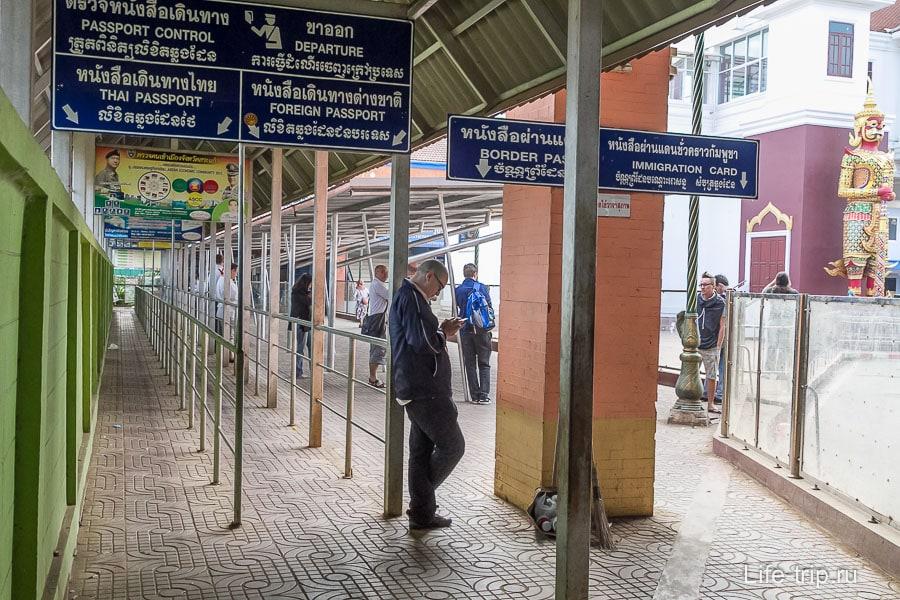 Коридор к тайскому пограничному контролю
