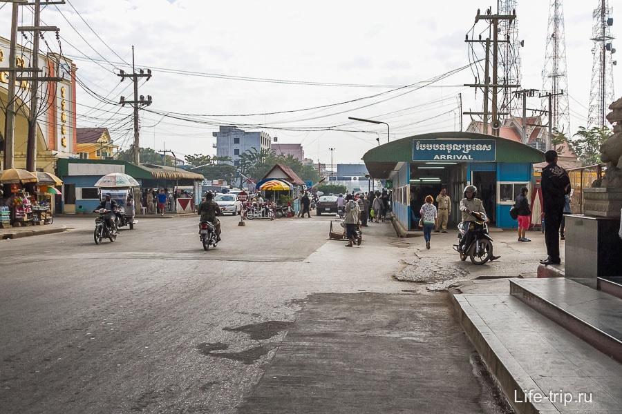 Идем к камбоджийской границе и Arrival