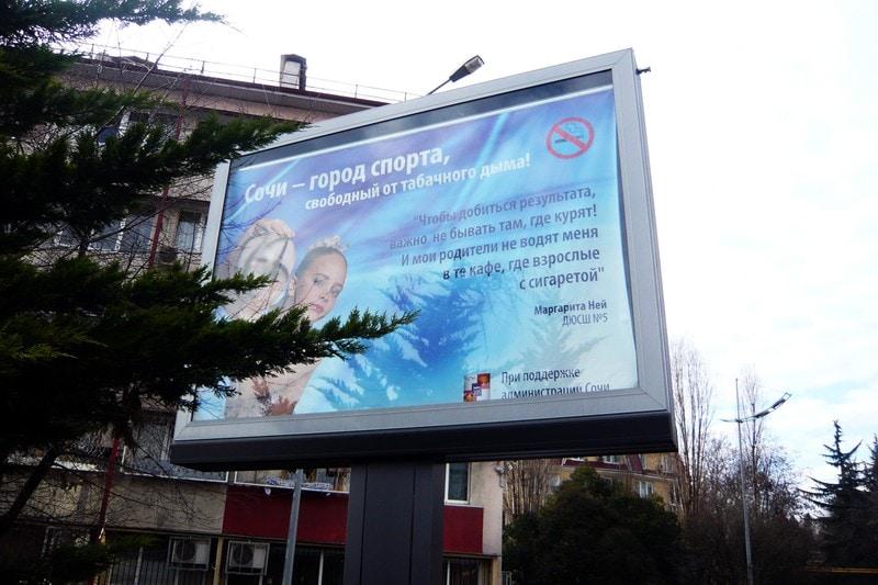 Реклама нетерпимости к курению в Сочи