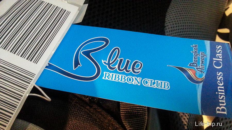 Blue Ribbon - бизнес-класс у Бангкок Аирвейс