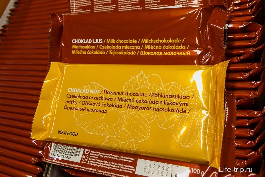 Икеевские шоколадки с русскими подписями