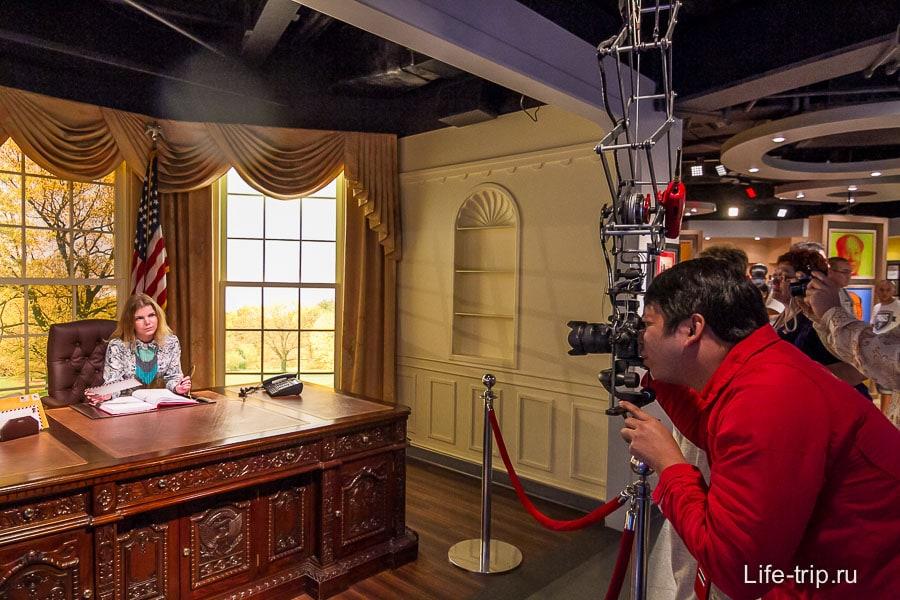 Это кабинет в Белом доме США