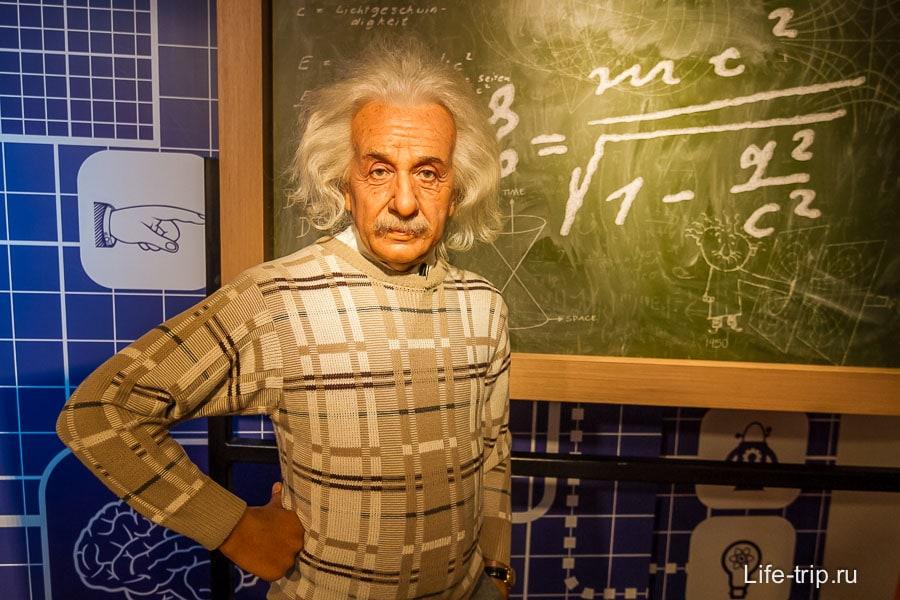 Энштейн в Музее Мадам Тюссо