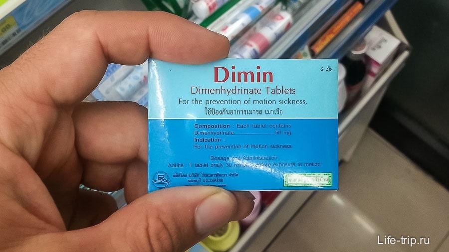Таблетки от укачивания в Таиланде