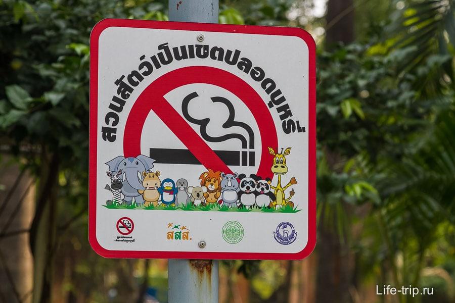 Звери против курения!