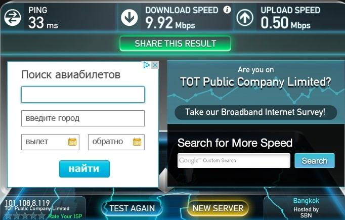 Скорость интернета в лобби