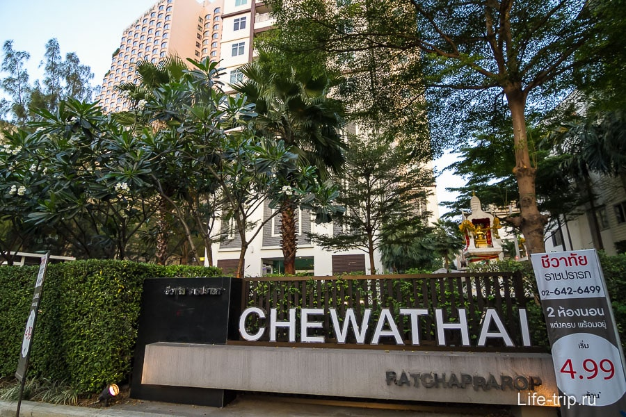 Кондоминиум Chewathai