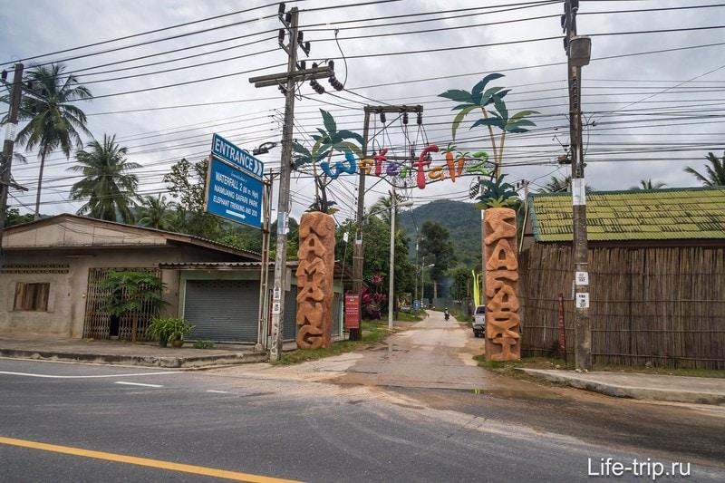 Указатель на Намуанг 2 на кольцевой дороге
