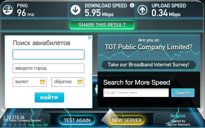 Скорость интернета нормальная