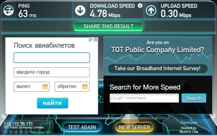 Скорость интернета типичная для Таиланда