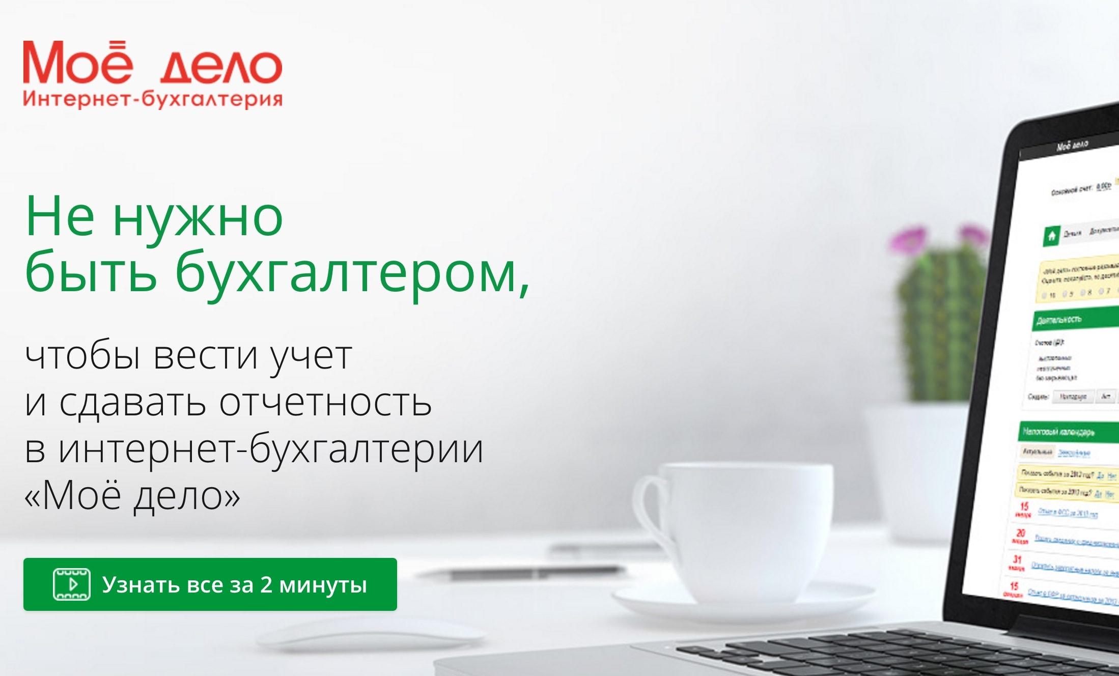 Спросить онлайн бухгалтер онлайн регистрация ип минск