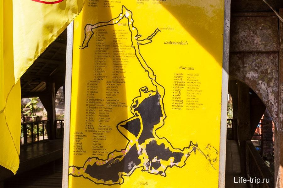 Карта пещеры Чианг Дао