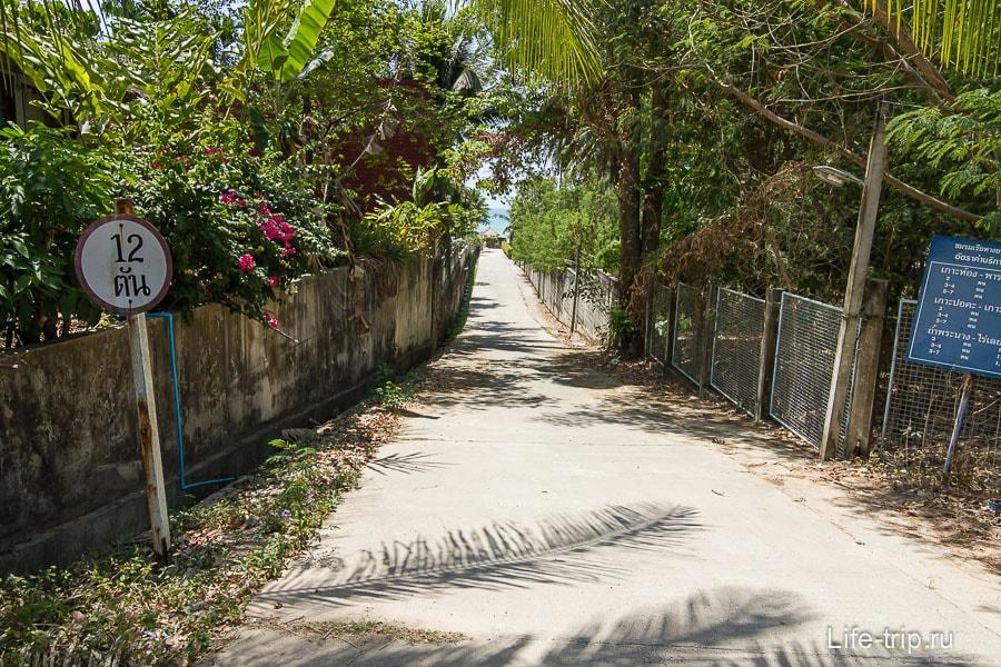 Переулочек ведущий к пляжу Клонг Муанг
