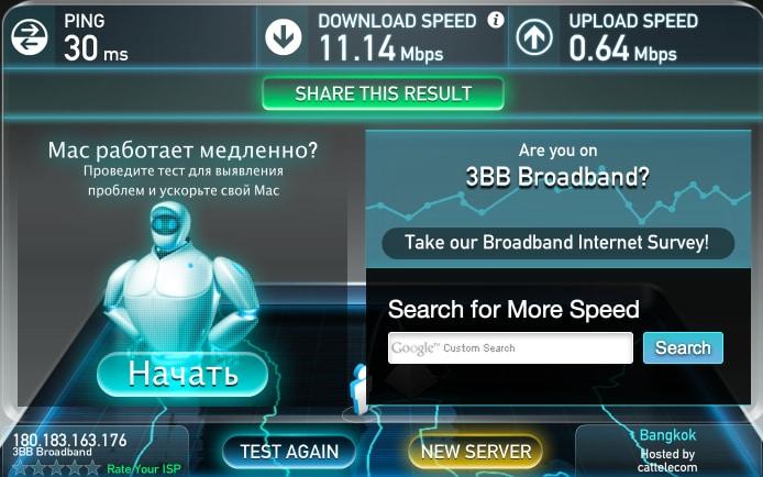 Wifi общий, скорость обычная для Таиланда