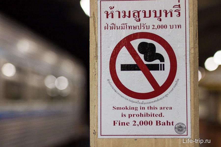 На вокзале нельзя курить и это правильно!