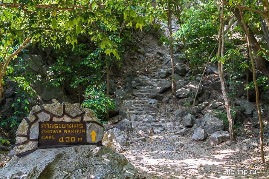 Подъем к пещере Phraya Nakhon