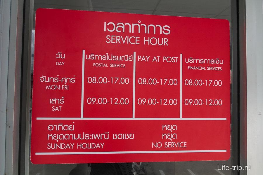 Время работы тайской почты