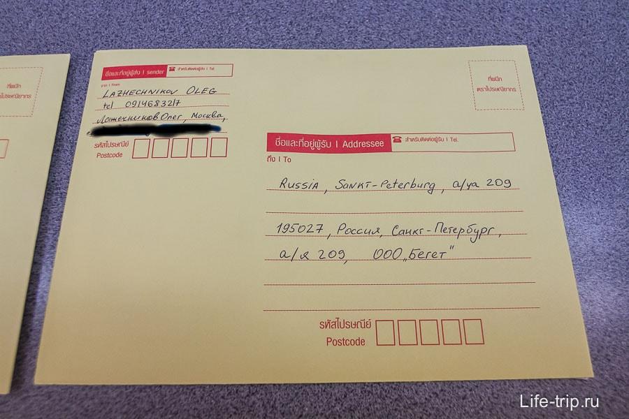 Образец заполнения открытки на почту на английском, девушки для вырезания