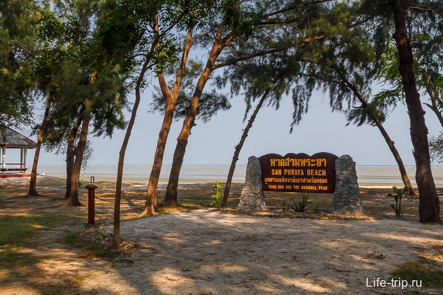 sam-phraya-beach-01