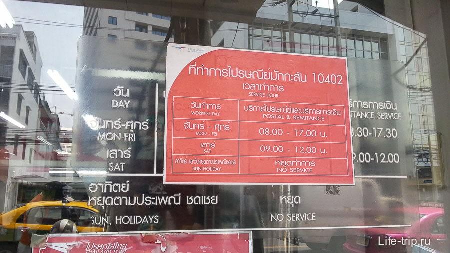 Время работы почты в Таиланде