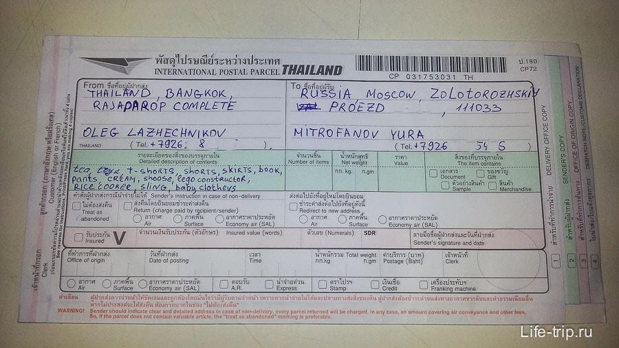 Бланк-квитанция для отправки посылки
