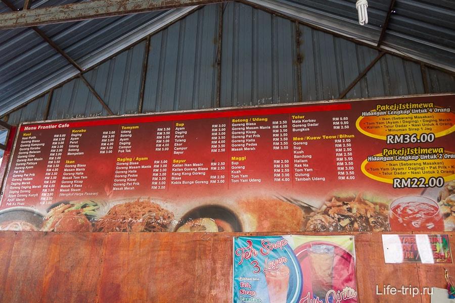 Между границами есть кафешка малазийская