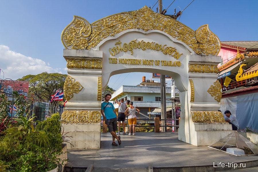 Самая северная точка  Таиланда