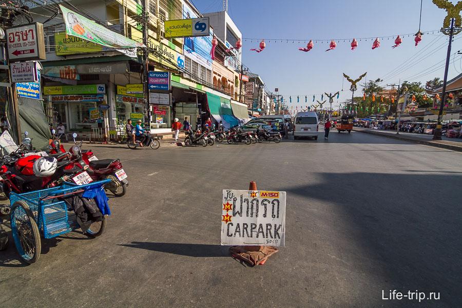 Платная парковка за 50 бат