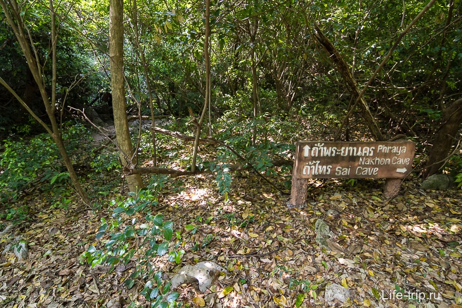 Указатель по дороге к Phraya Nakhon, по нему идти не надо