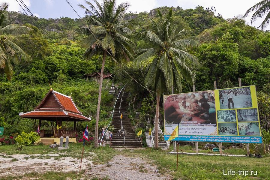 Подъем к пещере у Wat Bang Pu