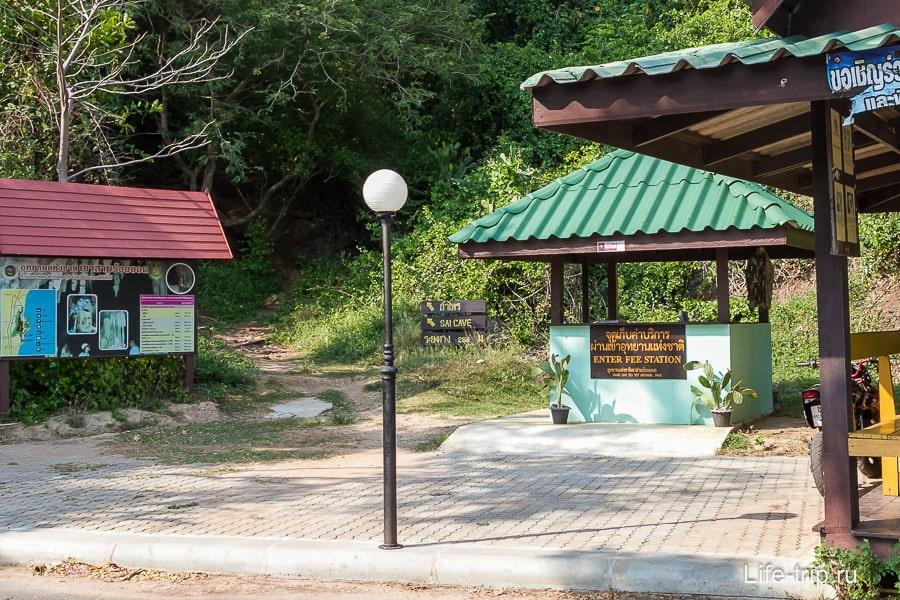 Подъем к Sai Cave