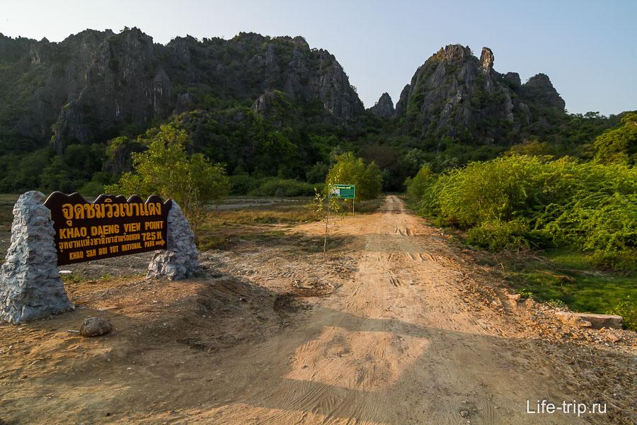 Поворот с трассы на Khao Daeng Viewpoint